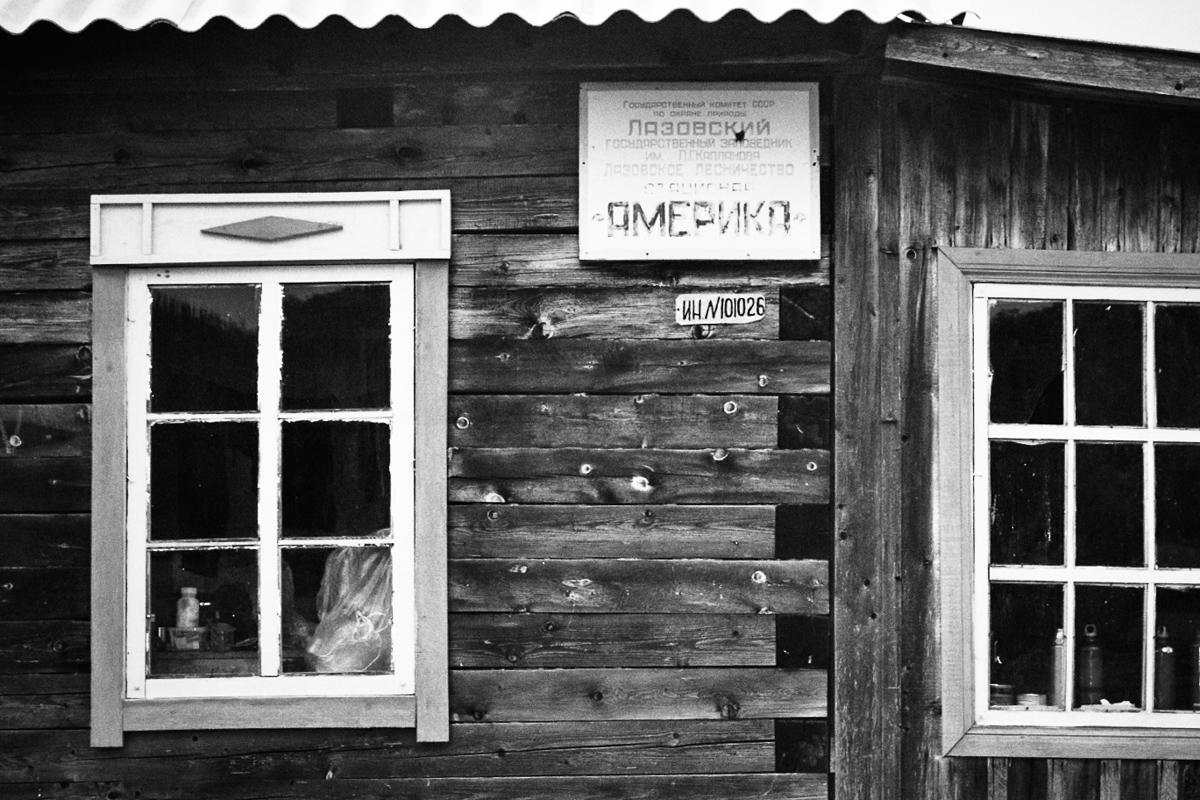 Ussurien - Russisch Fernost - Andreas Völker Fotograf Münster - Portraitfotograf Businessfotograf Familienfotograf Hochzeitsfotograf - Portraitfotos Businessfotos Familienfotos Hochzeitsfotos